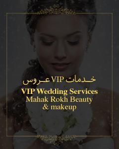 بهترین-آرایشگاه-عروس-در-مشهد