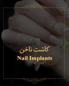 آرایشگاه زنانه خوب در مشهد